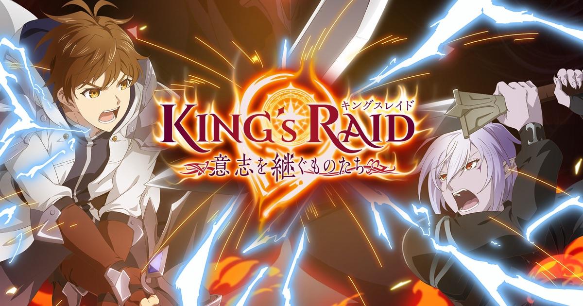 アニメ「キングスレイド」公式サイト | アニメ「キングスレイド」公式サイト